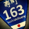 163 Sushi Delivery